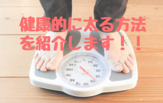 健康的に太る方法